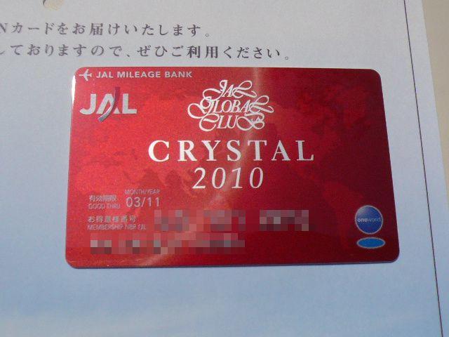 JGCクリスタル2010