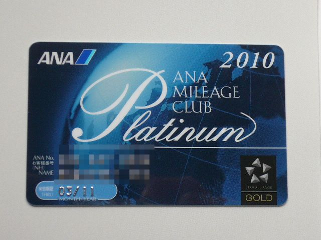 プラチナカード2010