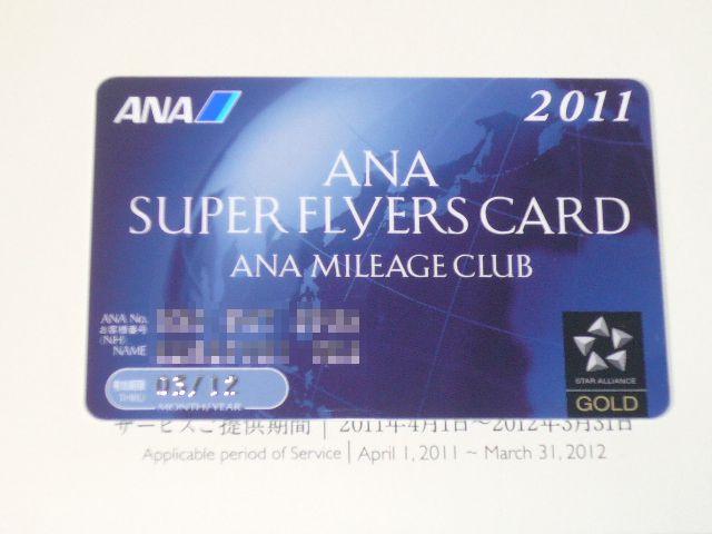 スーパーフライヤーズカード2011