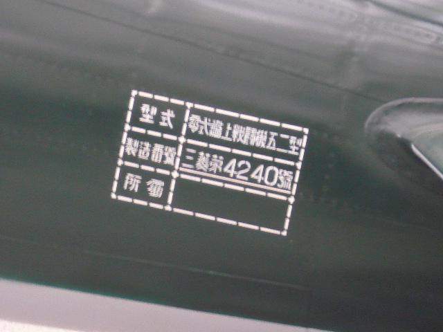 零戦製造番号