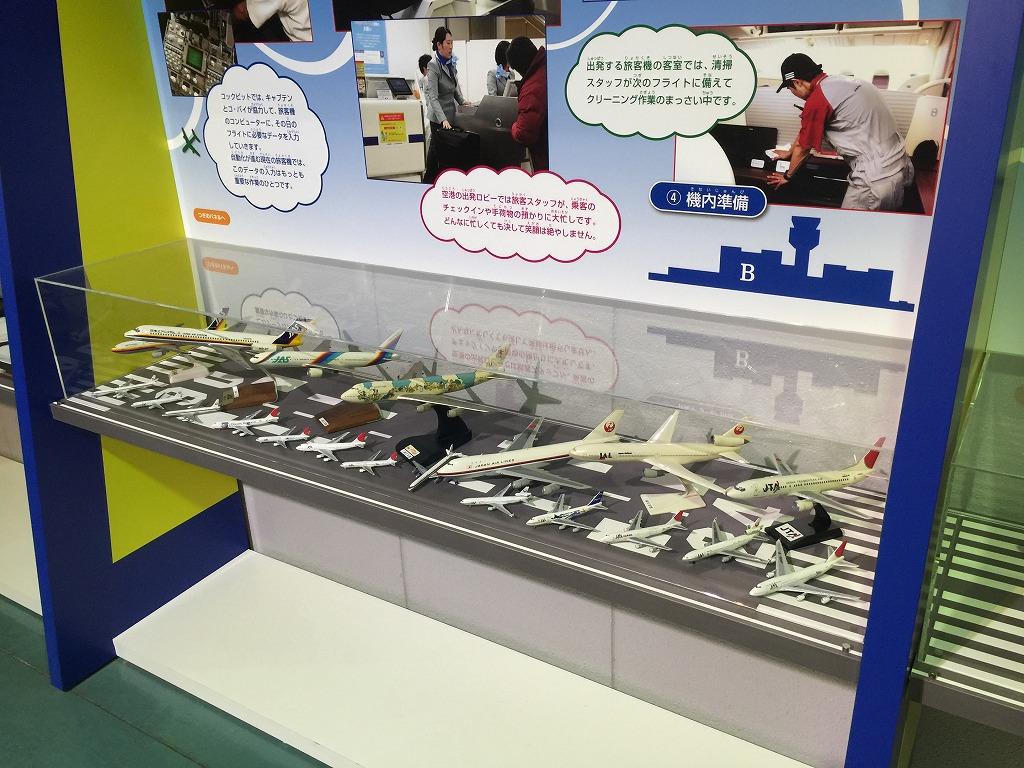 JAL模型