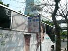 ホテル東口空港バス乗り場