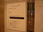 エレベーター案内